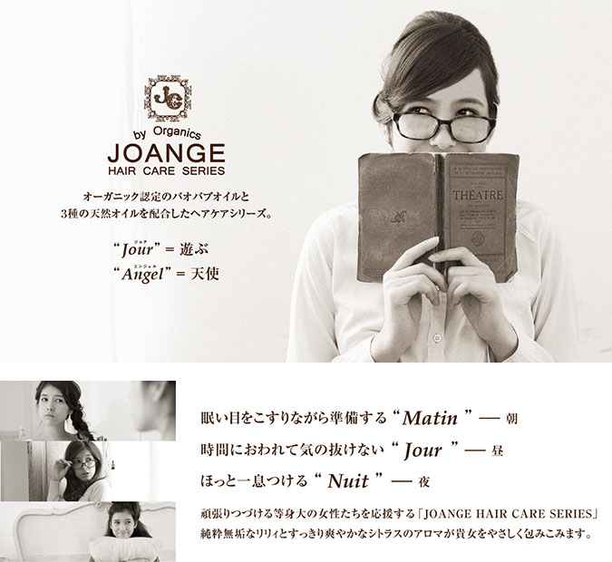 products_joange
