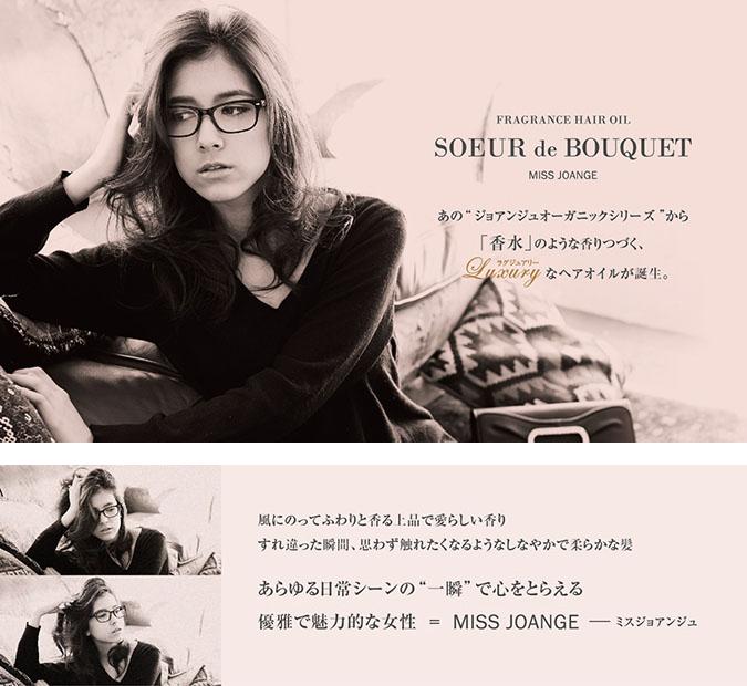 miss-joange_bnr